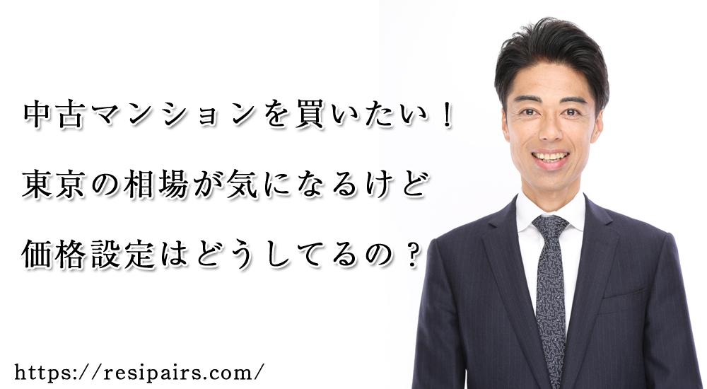 中古マンションを買いたい!東京の相場は価格はどうなの?
