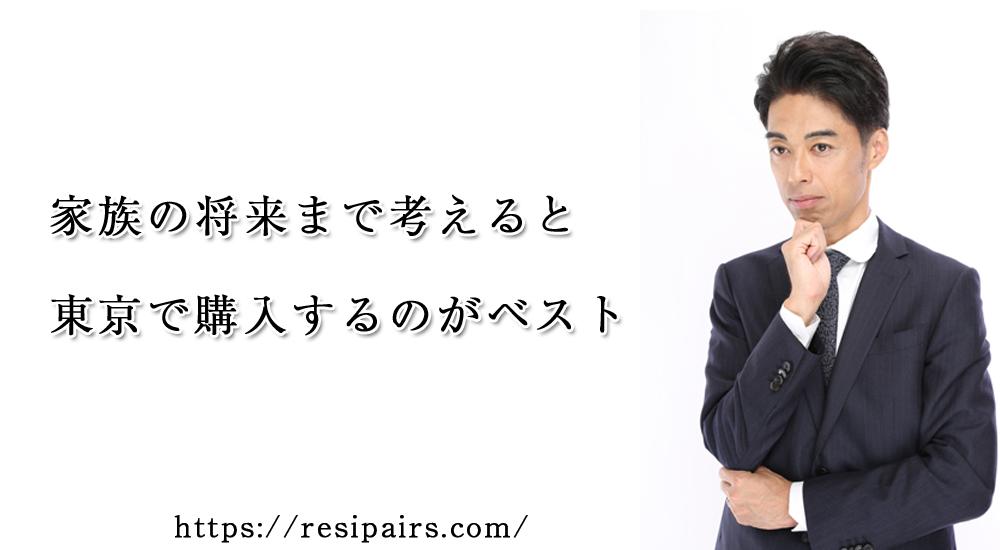 将来の事を考えてマンションを購入するのは東京がベストなのか?