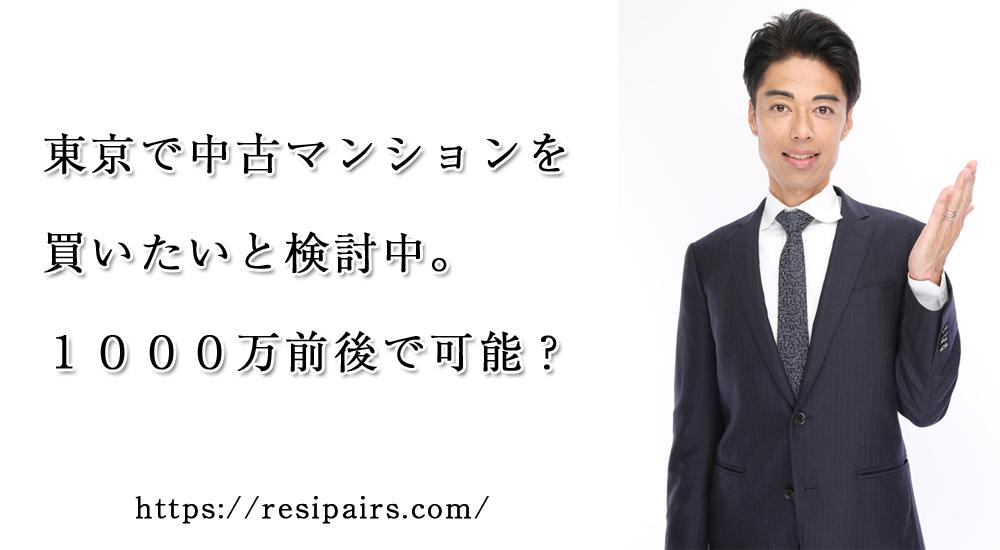 東京で中古マンションを検討中。1000万前後で購入は可能か?