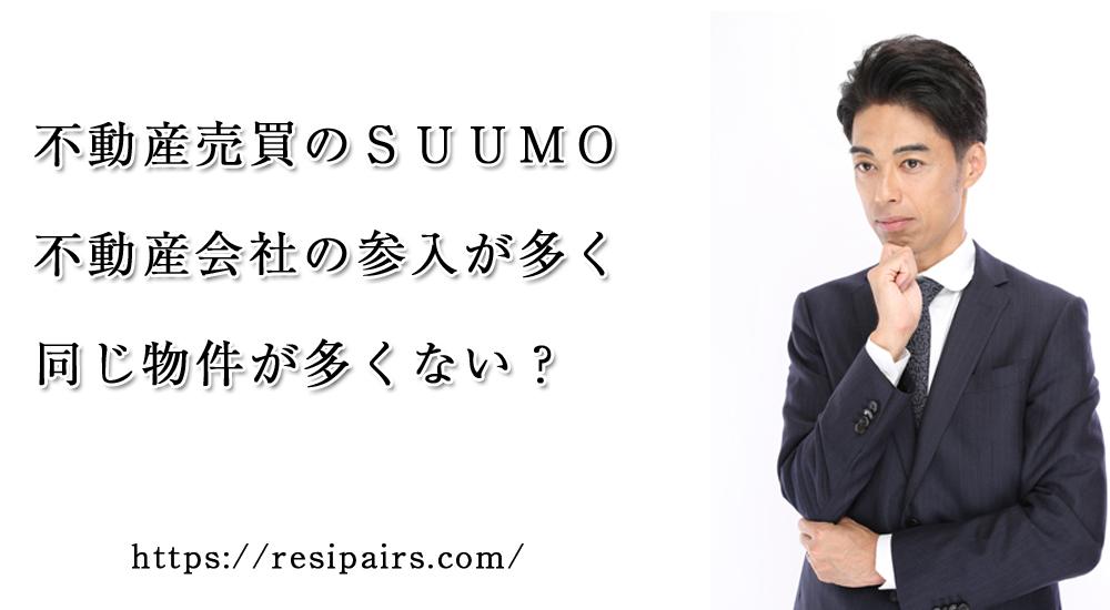 SUUMOに不動産会社が数多く参入しているせいで同じ物件が多数並んでいるけど大丈夫なの?