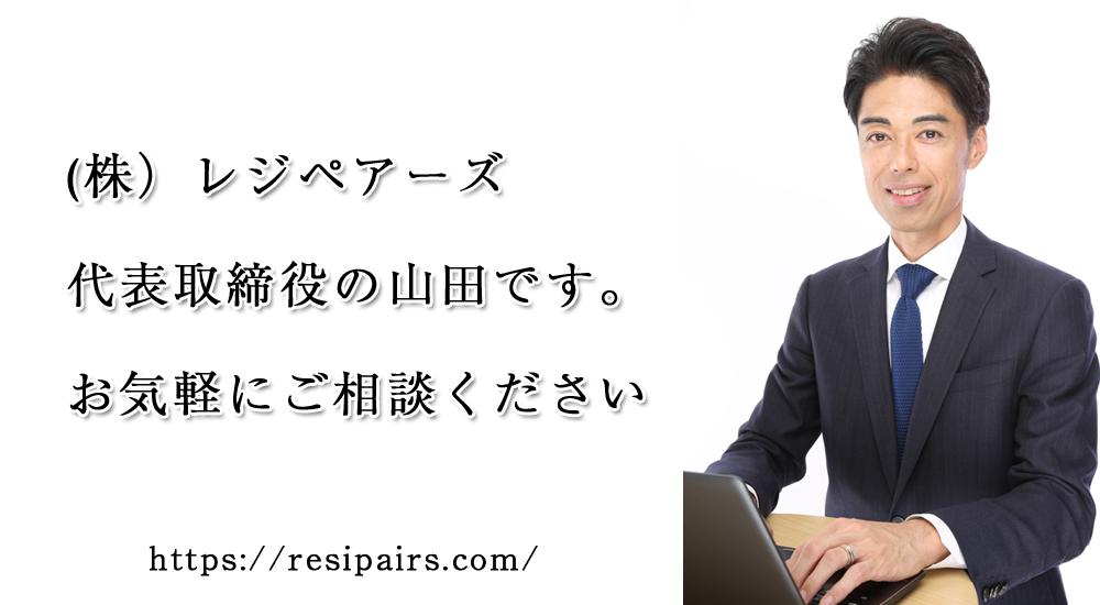 株式会社レジペアーズ代表取締役の山田と申します。