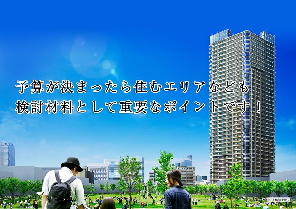 マンションの予算が決まったら住むエリアも検討しましょう